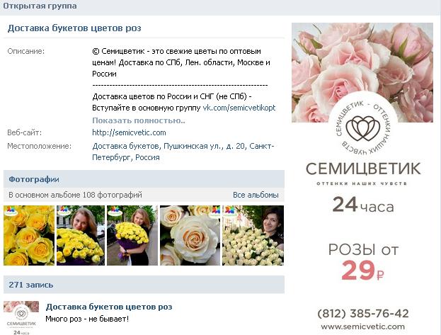 Как оформить группу вконтакте по доставке цветов
