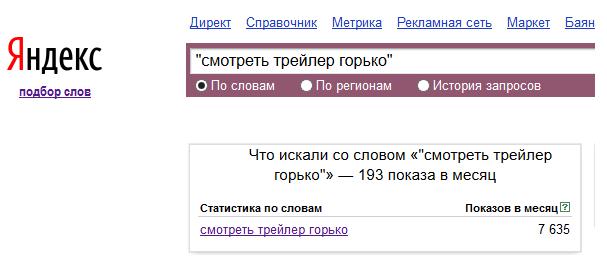 Смотреть трейлер горько по данным Яндекс Вордстат