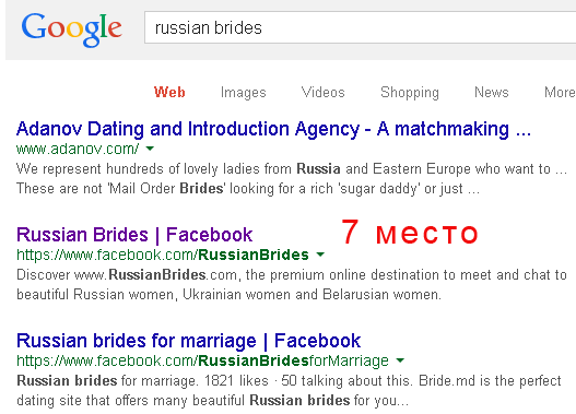 facebook_russian_brides