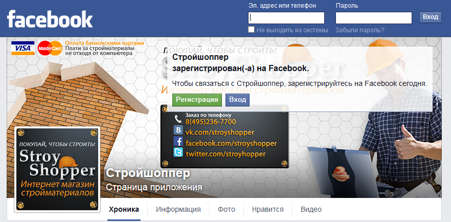 Привязка Instagram к Facebook SKYPROMOTIONRU
