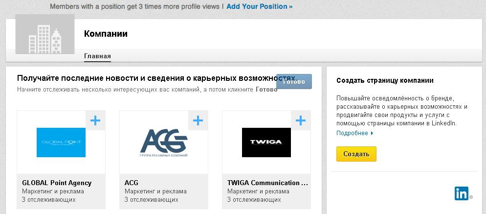 kompaniya_linkedin