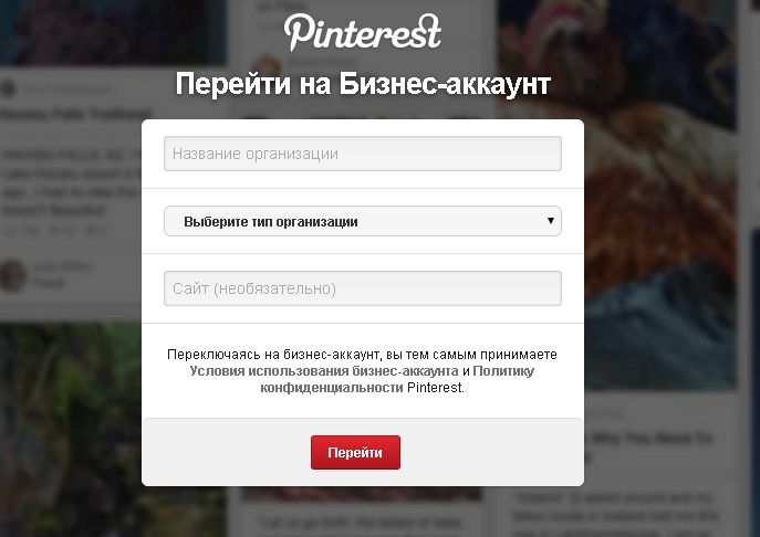 smena_biznes_akka_pinterest