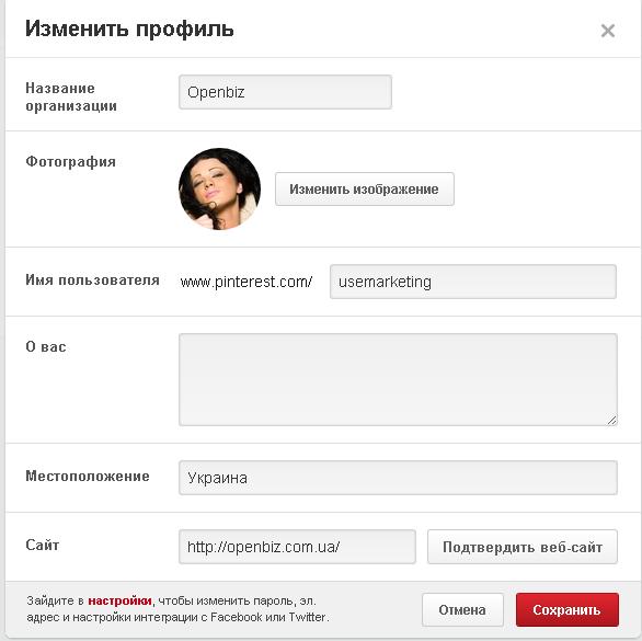 zapolnyaem_profil_pinterest